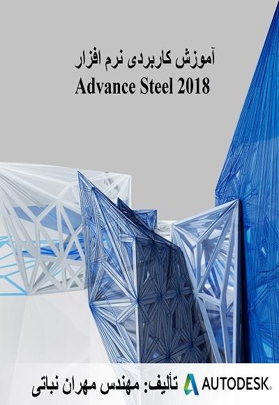 کتاب PDF آموزش کاربردی نرم افزار Advance Steel 2018