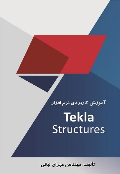 کتاب آموزش کاربردی نرم افزار Tekla Structures 2018