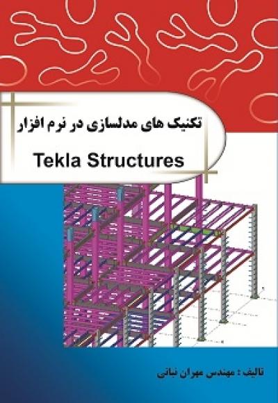 کتاب تکنیک های مدلسازی در نرم افزار tekla structures
